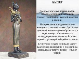 БАСТЕТ Древнеегипетская богиня любви, радости, веселья и праздников. Символ п