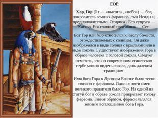 ГОР Хор, Гор (ḥr — «высота», «небо»)— бог, покровитель земных фараонов, сын