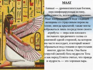 МААТ ( Аммаат— древнеегипетская богиня, персонифицирующая истину, справедлив