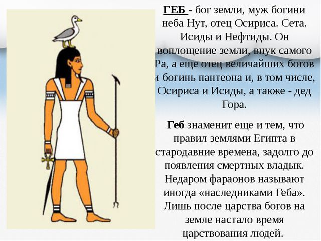 ГЕБ - бог земли, муж богини неба Нут, отец Осириса. Сета. Исиды и Нефтиды. Он...