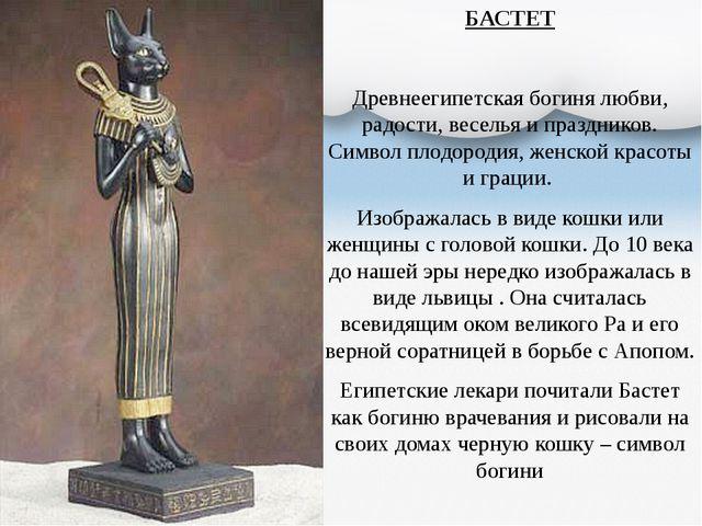 БАСТЕТ Древнеегипетская богиня любви, радости, веселья и праздников. Символ п...
