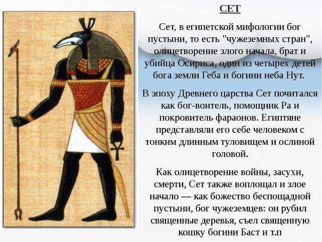 """СЕТ Сет, в египетской мифологии бог пустыни, то есть """"чужеземных стран"""", олиц..."""
