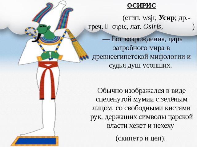 ОСИРИС Оси́рис (егип. wsjr, Усир; др.-греч. Ὄσιρις, лат.Osiris, Ози́рис) —...