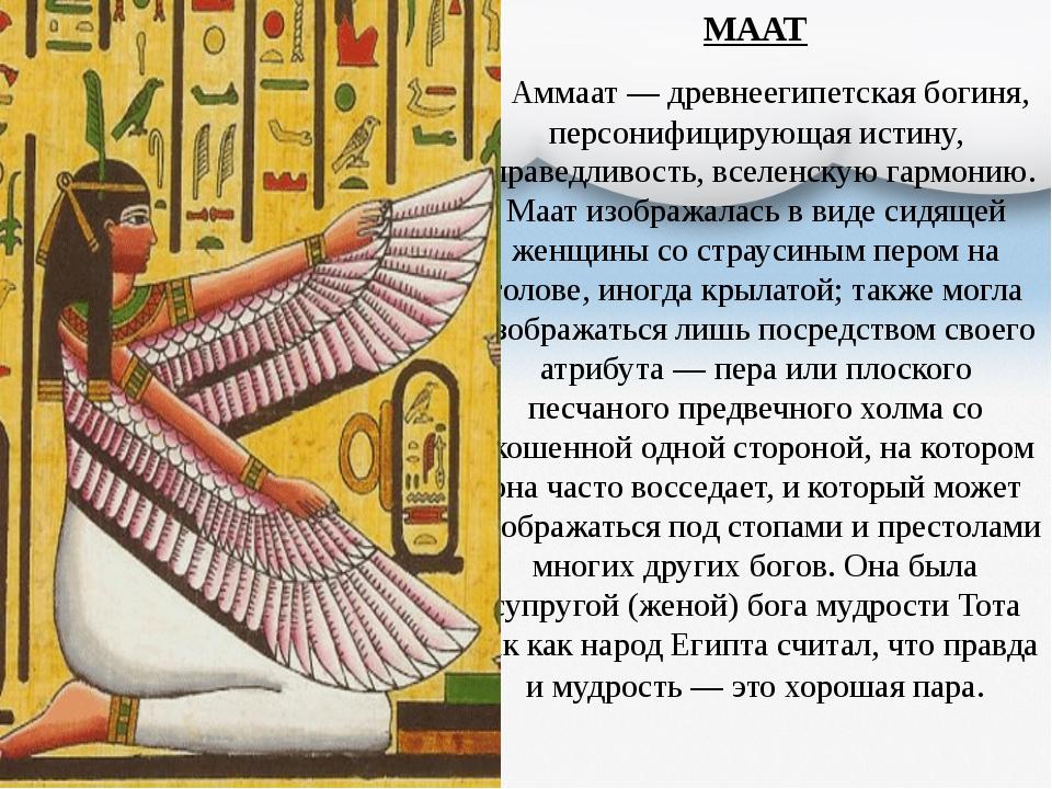 МААТ ( Аммаат— древнеегипетская богиня, персонифицирующая истину, справедлив...