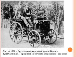 Влітку 1891 р. бруківкою центральної вулиці Одеси – Дерибасівської – прогримі