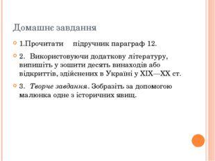 Домашнє завдання 1.Прочитатипідручник параграф 12. 2.Використовуючи додатко