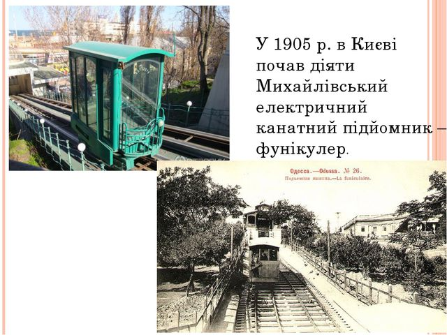 У 1905 р. в Києві почав діяти Михайлівський електричний канатний підйомник –...