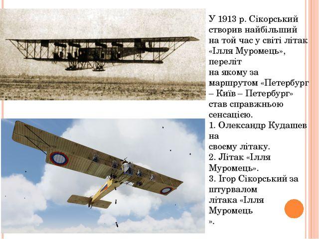 У 1913 р. Сікорський створив найбільший на той час у світі літак «Ілля Муроме...