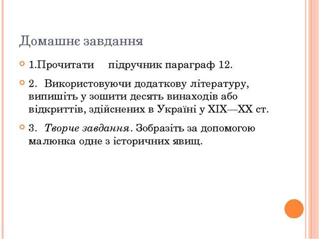 Домашнє завдання 1.Прочитатипідручник параграф 12. 2.Використовуючи додатко...