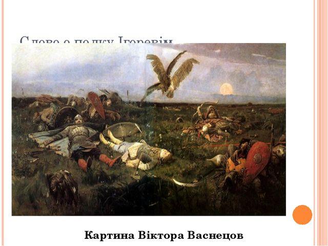 Слово о полку Ігоревім Картина Віктора Васнецов