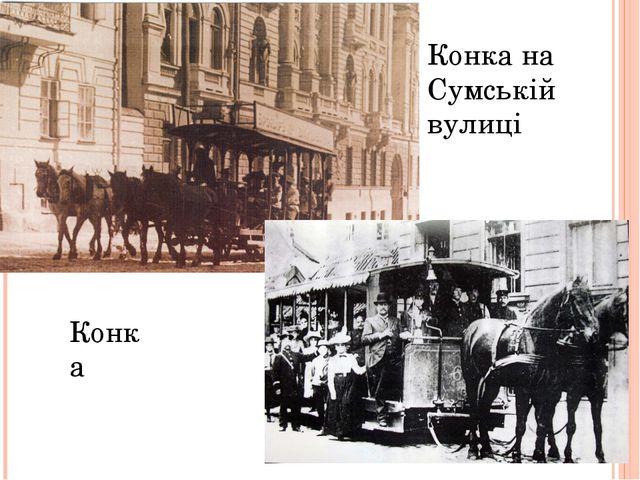 Конка Конка на Сумській вулиці