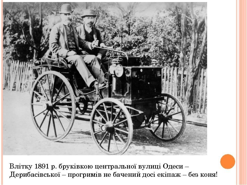 Влітку 1891 р. бруківкою центральної вулиці Одеси – Дерибасівської – прогримі...