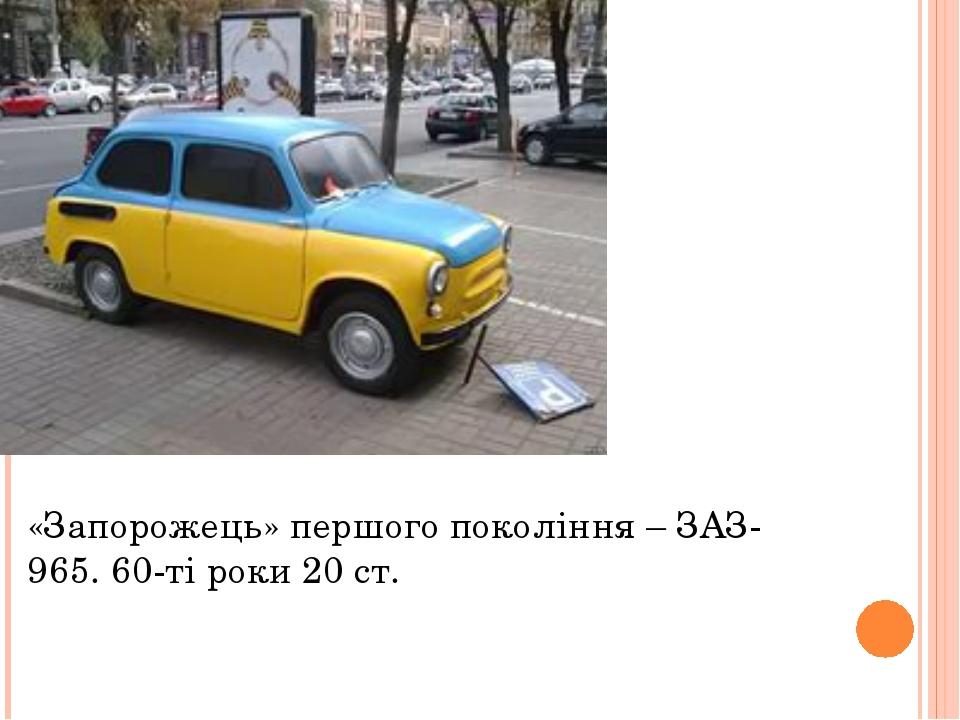 «Запорожець» першого покоління – ЗАЗ-965. 60-ті роки 20 ст.