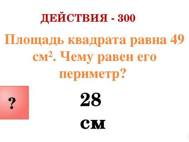 Выразить в минутах ЕДИНИЦЫ ИЗМЕРЕНИЯ - 200 100 минут