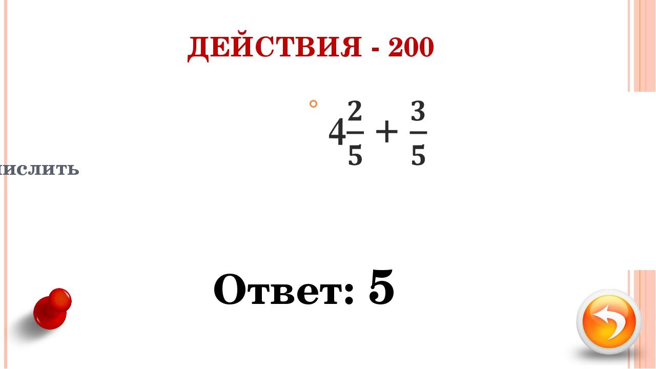 В 1 м2содержится ЕДИНИЦЫ ИЗМЕРЕНИЯ - 100 1) 10 см2 2) 100 см2 3)1000 см2 ...