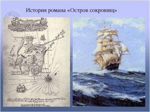 История романа «Остров сокровищ»