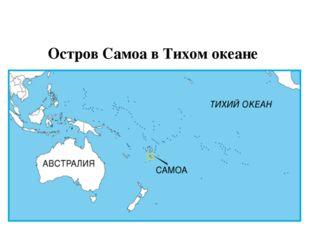 Остров Самоа в Тихом океане