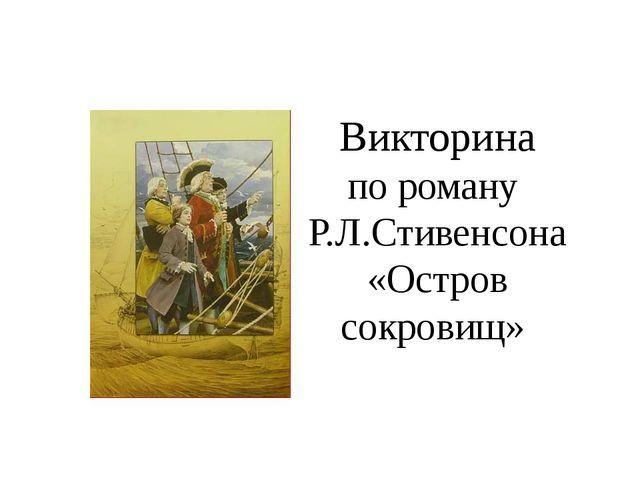Викторина по роману Р.Л.Стивенсона «Остров сокровищ»