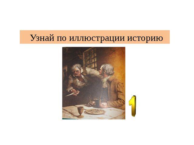 Узнай по иллюстрации историю