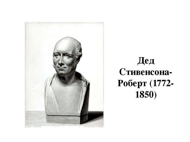 Дед Стивенсона-Роберт (1772-1850)
