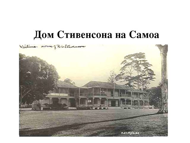 Дом Стивенсона на Самоа