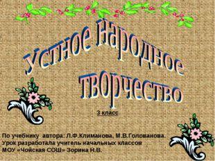 По учебнику автора: Л.Ф.Климанова, М.В.Голованова. Урок разработала учитель н