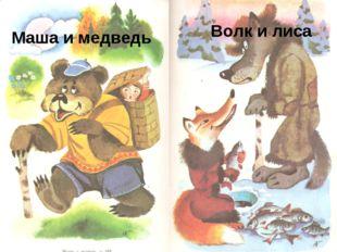Маша и медведь Волк и лиса