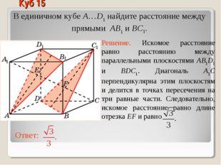 В единичном кубе A…D1 найдите расстояние между прямыми AB1 и BC1. Куб 15
