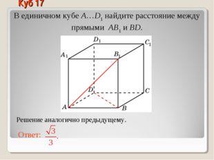 В единичном кубе A…D1 найдите расстояние между прямыми AB1 и BD. Куб 17