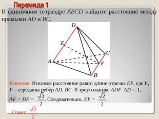 В единичном тетраэдре ABCD найдите расстояние между прямыми AD и BC. Пирамида 1
