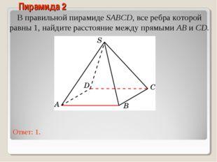В правильной пирамиде SABCD, все ребра которой равны 1, найдите расстояние ме