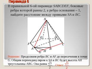 В правильной 6-ой пирамиде SABCDEF, боковые ребра которой равны 2, а ребра ос