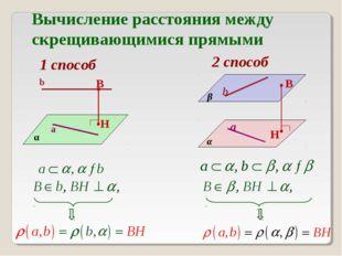Вычисление расстояния между скрещивающимися прямыми 1 способ α a b B H 2 спос