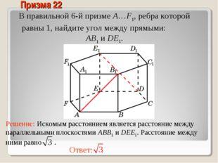 В правильной 6-й призме A…F1, ребра которой равны 1, найдите угол между прямы