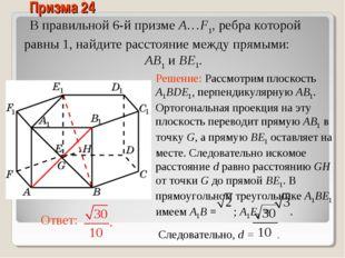 В правильной 6-й призме A…F1, ребра которой равны 1, найдите расстояние между