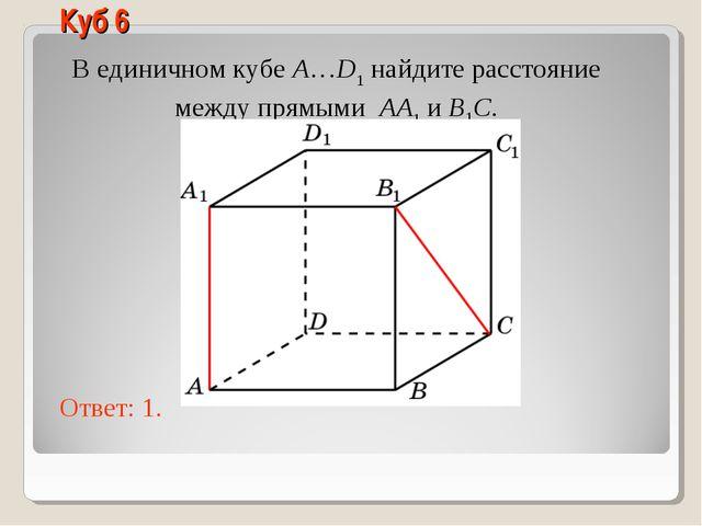 В единичном кубе A…D1 найдите расстояние между прямыми AA1 и B1C. Ответ: 1. К...