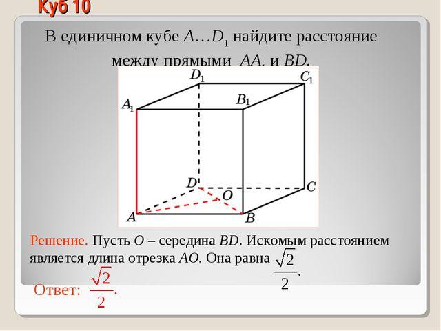 В единичном кубе A…D1 найдите расстояние между прямыми AA1 и BD. Куб 10