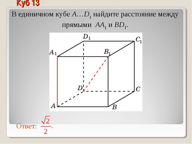 В единичном кубе A…D1 найдите расстояние между прямыми AA1 и BD1. Куб 13