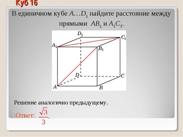 В единичном кубе A…D1 найдите расстояние между прямыми AB1 и A1C1. Куб 16