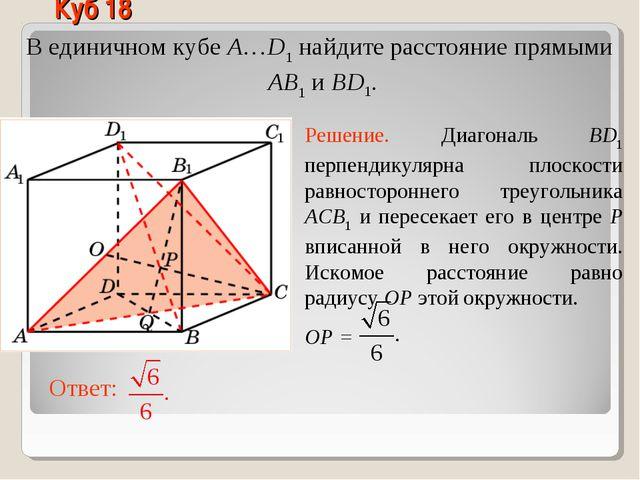 В единичном кубе A…D1 найдите расстояние прямыми AB1 и BD1. Куб 18