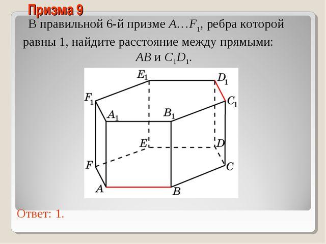 В правильной 6-й призме A…F1, ребра которой равны 1, найдите расстояние между...
