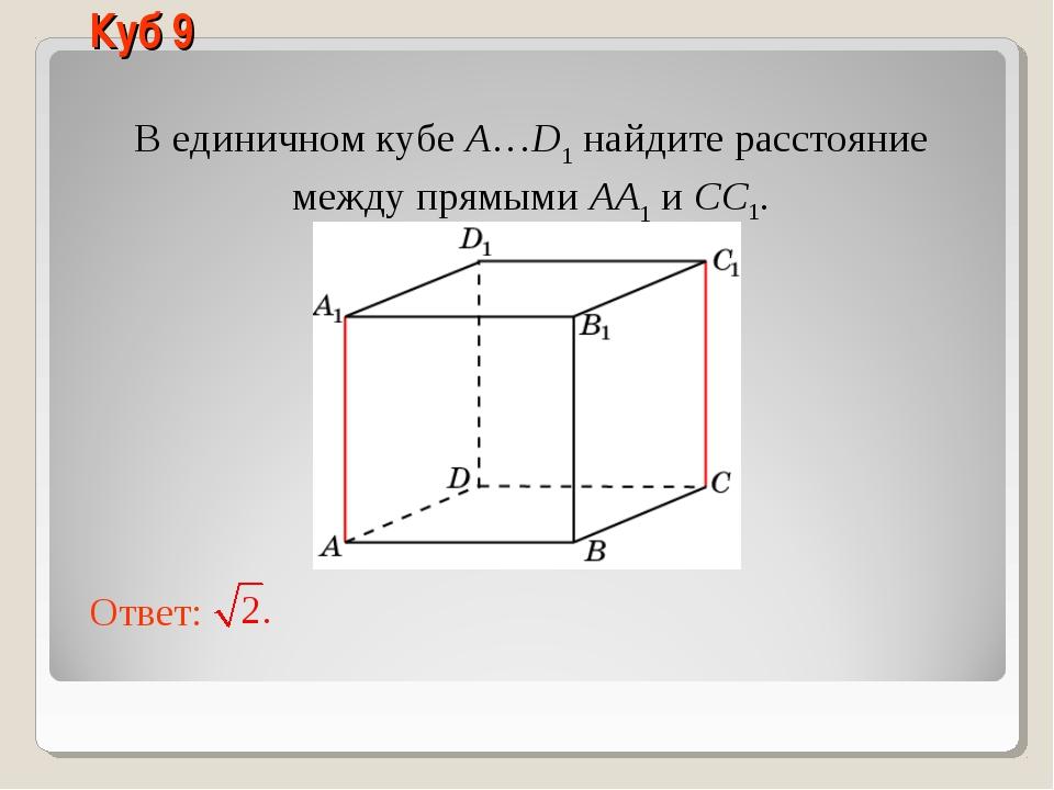 В единичном кубе A…D1 найдите расстояние между прямыми AA1 и CC1. Куб 9