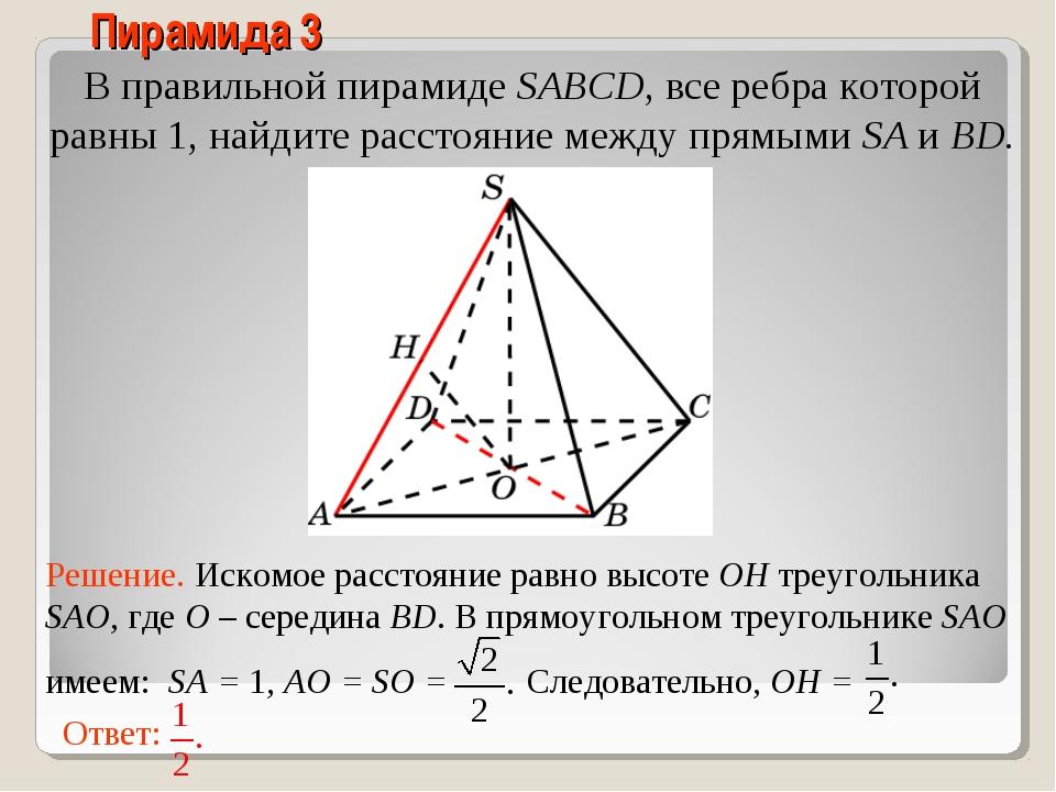 В правильной пирамиде SABCD, все ребра которой равны 1, найдите расстояние ме...