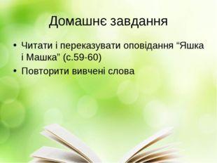 """Домашнє завдання Читати і переказувати оповідання """"Яшка і Машка"""" (с.59-60) По"""