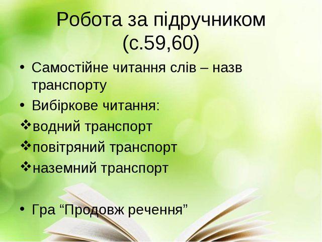 Робота за підручником (с.59,60) Самостійне читання слів – назв транспорту Виб...