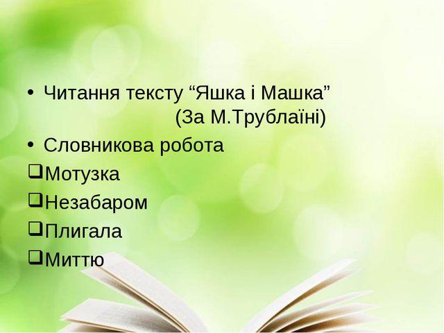 """Читання тексту """"Яшка і Машка"""" (За М.Трублаїні) Словникова робота Мотузка Неза..."""