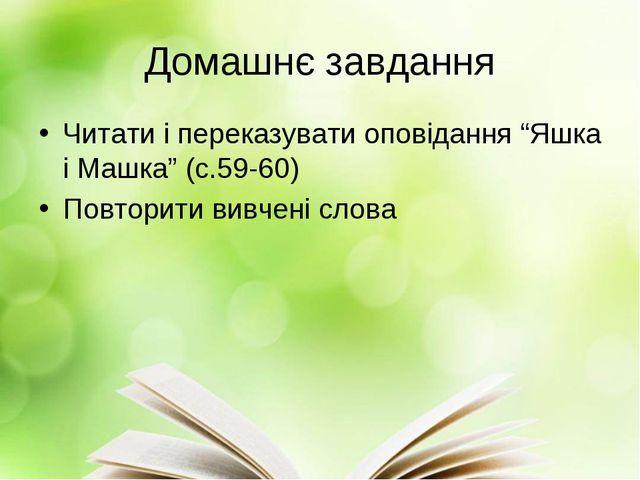 """Домашнє завдання Читати і переказувати оповідання """"Яшка і Машка"""" (с.59-60) По..."""
