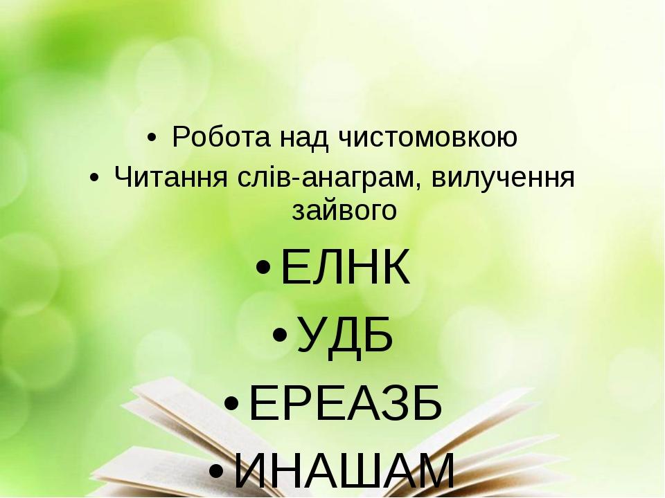 Робота над чистомовкою Читання слів-анаграм, вилучення зайвого ЕЛНК УДБ ЕРЕАЗ...