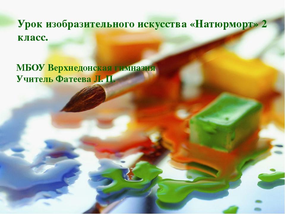 Урок изобразительного искусства «Натюрморт» 2 класс. МБОУ Верхнедонская гимна...