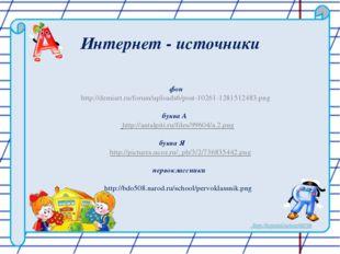 Интернет - источники фон http://demiart.ru/forum/uploads6/post-10261-12815124